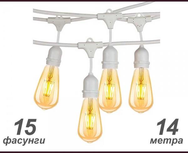 Парти лампи ретро гирлянд с висящи 15 LED крушки ST64 E27 2200К, бял кабел 14м