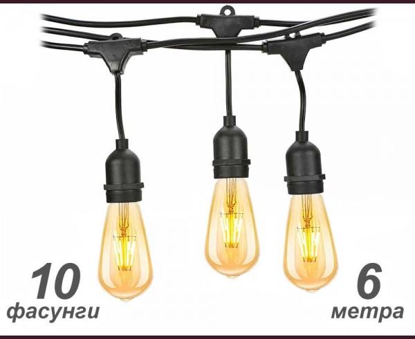 Парти лампи ретро гирлянд с 10 висящи LED крушки ST64 E27 2200К, черен кабел 6м
