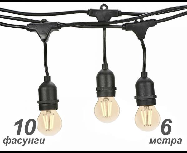 Парти лампи ретро гирлянд с 10 висящи LED крушки G45 E27 2200К, черен кабел 6м