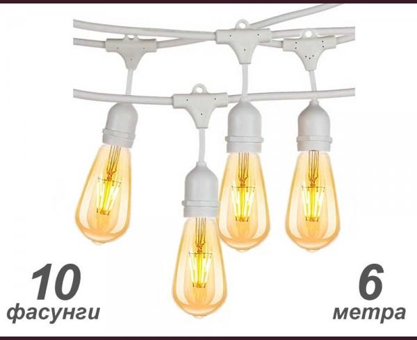 Парти лампи ретро гирлянд с висящи 10 LED крушки ST64 E27 2200К, бял кабел 6м