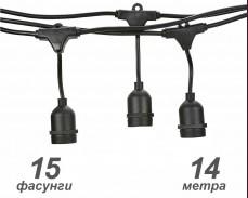 Черен кабел за парти лампи ретро гирлянд с 15 фасунги, 14м, Е27