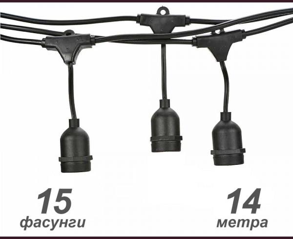 Черен кабел за парти лампи ретро гирлянд с 15 висящи фасунги Е27 14м
