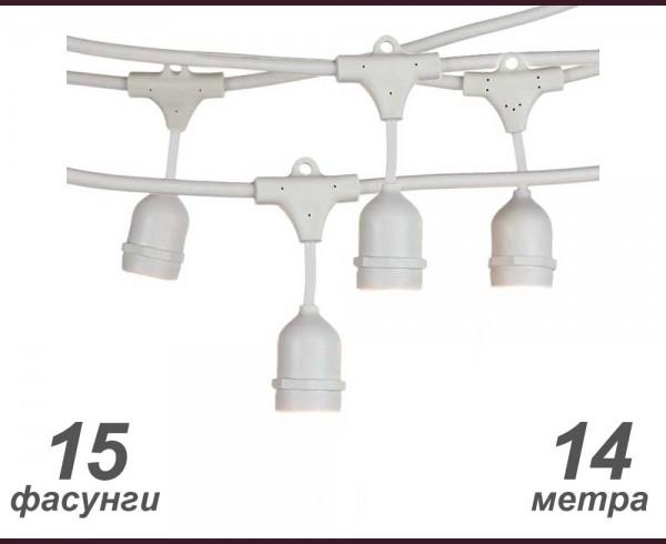 Бял кабел за парти лампи ретро гирлянд с 15 висящи фасунги Е27 14м