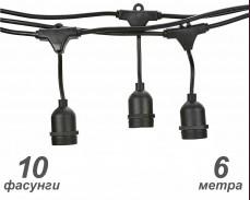 Черен кабел за парти лампи ретро гирлянд с 10 фасунги, 6м, Е27