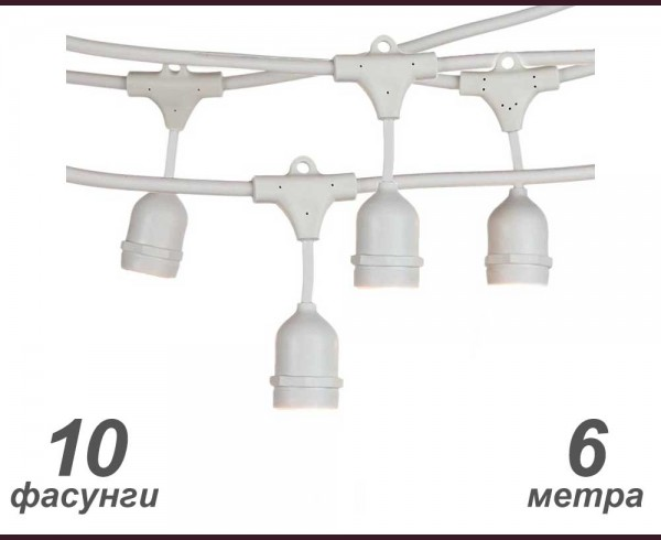 Бял кабел за парти лампи ретро гирлянд с 10 висящи фасунги Е27 6м