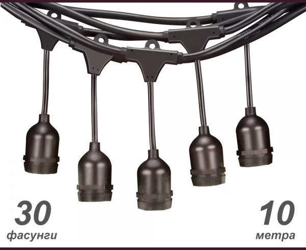 Кабел за парти лампи с 30 фасунги, 10м, ЧЕРЕН, Е27