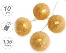 """Светещи """"Плетени златни топки"""" 10 led лампи с батерии"""
