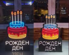 """Светеща неонова торта с надпис """"РОЖДЕН ДЕН"""""""