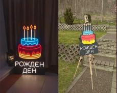 """Светещa неоновa торта с надпис """"РОЖДЕН ДЕН"""" под наем"""