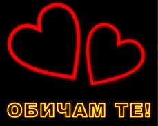 """Неонови две сърца и надпис """"ОБИЧАМ ТЕ!"""" под наем"""