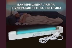 Бактерицидна стерилизираща и дезинфекцираща УВ лампа T8 15W