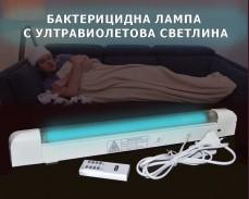 Бактерицидна стерилизираща и дезинфекцираща УВ лампа с дистанционно T8 15W