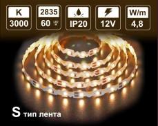 4,8W  S тип LED лента ТОПЛО БЯЛО 60 2835 12V IP20