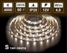 4,8W  S тип LED лента БЯЛО 4000K 60 2835 12V IP20