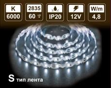 4,8W  S тип LED лента СТУДЕНО БЯЛО 60 2835 12V IP20