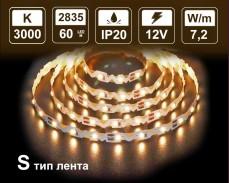 7,2W  S тип LED лента ТОПЛО БЯЛО 60 2835 12V IP20