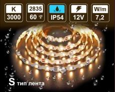 7,2W  S тип LED лента ТОПЛО БЯЛО 60 2835 12V IP54