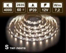 7,2W  S тип LED лента БЯЛО 4000K 60 2835 12V IP20