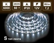 7,2W  S тип LED лента СТУДЕНО БЯЛО 60 2835 12V IP20