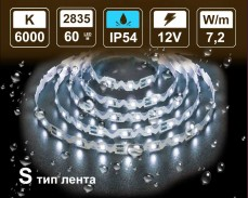 7,2W  S тип LED лента СТУДЕНО БЯЛО 60 2835 12V IP54