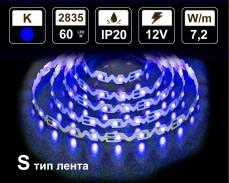 7,2W  S тип LED лента СИНЯ 60 2835 12V IP20