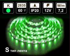7,2W  S тип LED лента ЗЕЛЕНА 60 2835 12V IP20