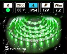 7,2W  S тип LED лента ЗЕЛЕНА 60 2835 12V IP54