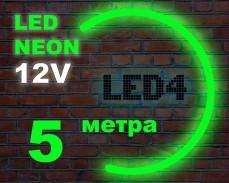 LED НЕОН светещ гъвкав маркуч 5 метра ЗЕЛЕН 12V