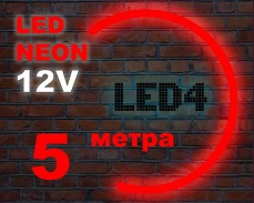 LED НЕОН светещ гъвкав маркуч 5 метра ЧЕРВЕН 12V