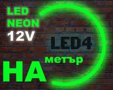 LED НЕОН гъвкав маркуч на метър ЗЕЛЕН 12V