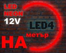 LED НЕОН гъвкав маркуч на метър ЧЕРВЕН 12V
