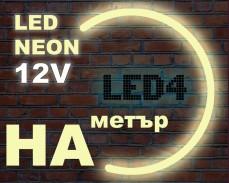 LED НЕОН гъвкав маркуч на метър ТОПЛО БЯЛ 12V