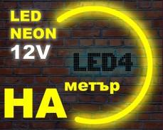 LED НЕОН гъвкав маркуч на метър ЛИМОНЕНО ЖЪЛТ 12V