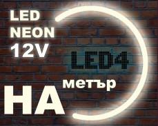 LED НЕОН гъвкав маркуч на метър БЯЛ 4000К 12V