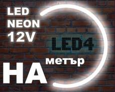 LED НЕОН гъвкав маркуч на метър СТУДЕНО БЯЛ 12V