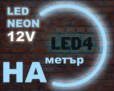 LED НЕОН гъвкав маркуч на метър ЛЕДЕНО СИН 12V