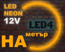LED НЕОН гъвкав маркуч на метър ОРАНЖ 12V