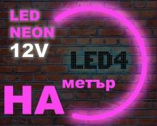 LED НЕОН гъвкав маркуч на метър ЛИЛАВ 12V
