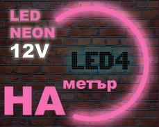 LED НЕОН гъвкав маркуч на метър РОЗОВ 12V