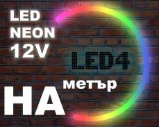 LED НЕОН гъвкав маркуч на метър RGB 12V 8mm