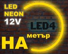LED НЕОН гъвкав маркуч на метър ЖЪЛТ 12V
