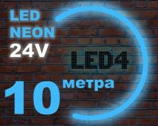 LED НЕОН светещ гъвкав маркуч 10 метра СИН 24V