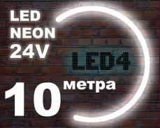 LED НЕОН светещ гъвкав маркуч 10 метра СТУДЕНО БЯЛ 24V