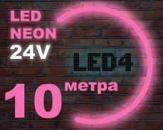 LED НЕОН светещ гъвкав маркуч 10 метра РОЗОВ 24V