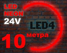 LED НЕОН светещ гъвкав маркуч 10 метра ЧЕРВЕН 24V