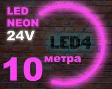 LED НЕОН светещ гъвкав маркуч 10 метра ЛИЛАВ 24V