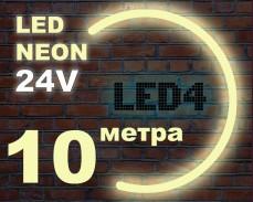 LED НЕОН светещ гъвкав маркуч 10 метра ТОПЛО БЯЛ 24V