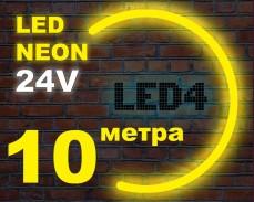 LED НЕОН светещ гъвкав маркуч 10 метра ЖЪЛТ 24V