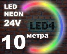LED НЕОН светещ гъвкав маркуч 10 метра RGB 24V