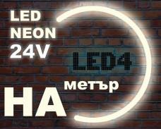 LED НЕОН гъвкав маркуч на метър БЯЛ 4000К 24V